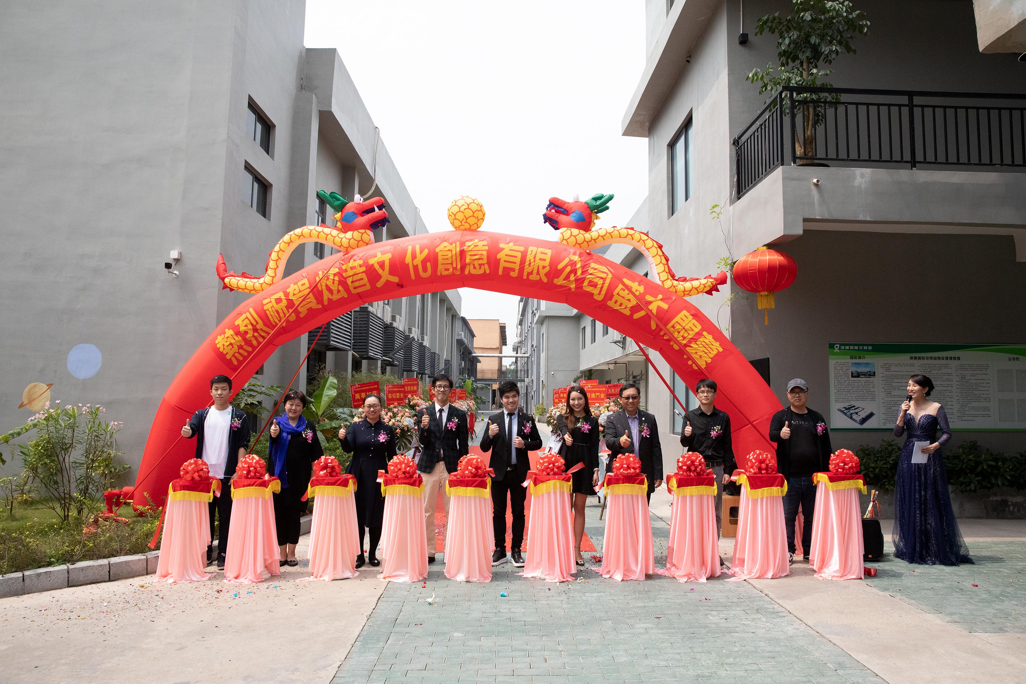 炫音文化創意(東莞)有限公司開幕典禮