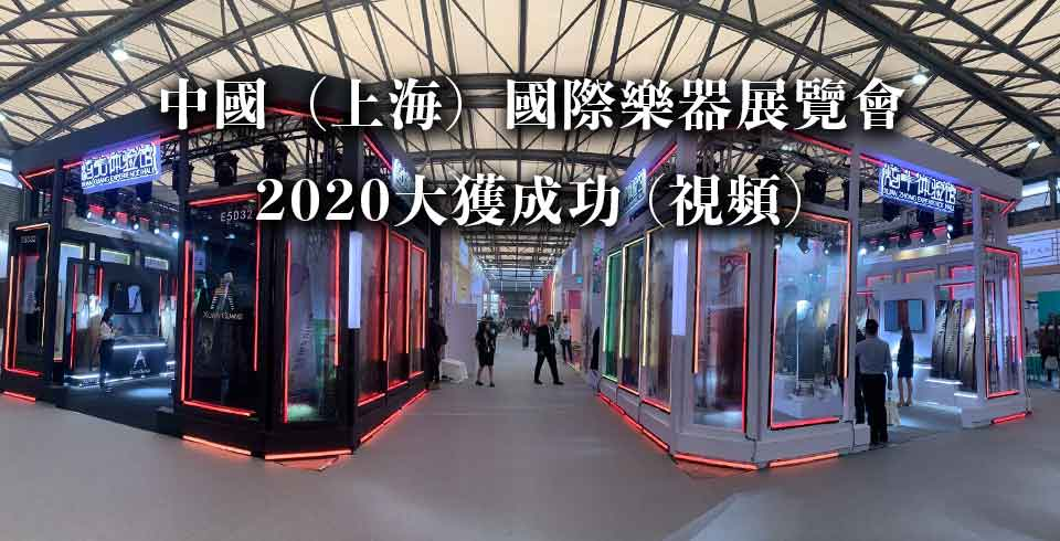 中國上海國際樂器展覽會2020大獲成功