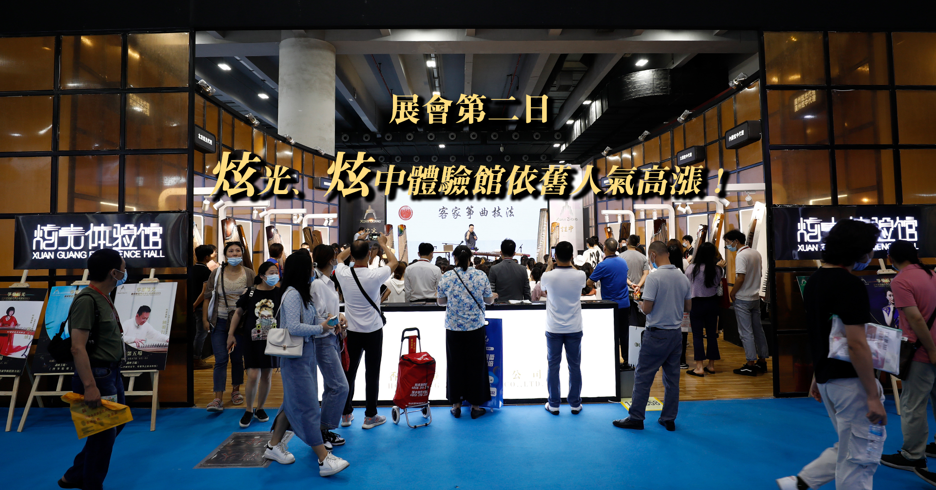 展會第二日|炫光、炫中體驗館依舊人氣高漲!