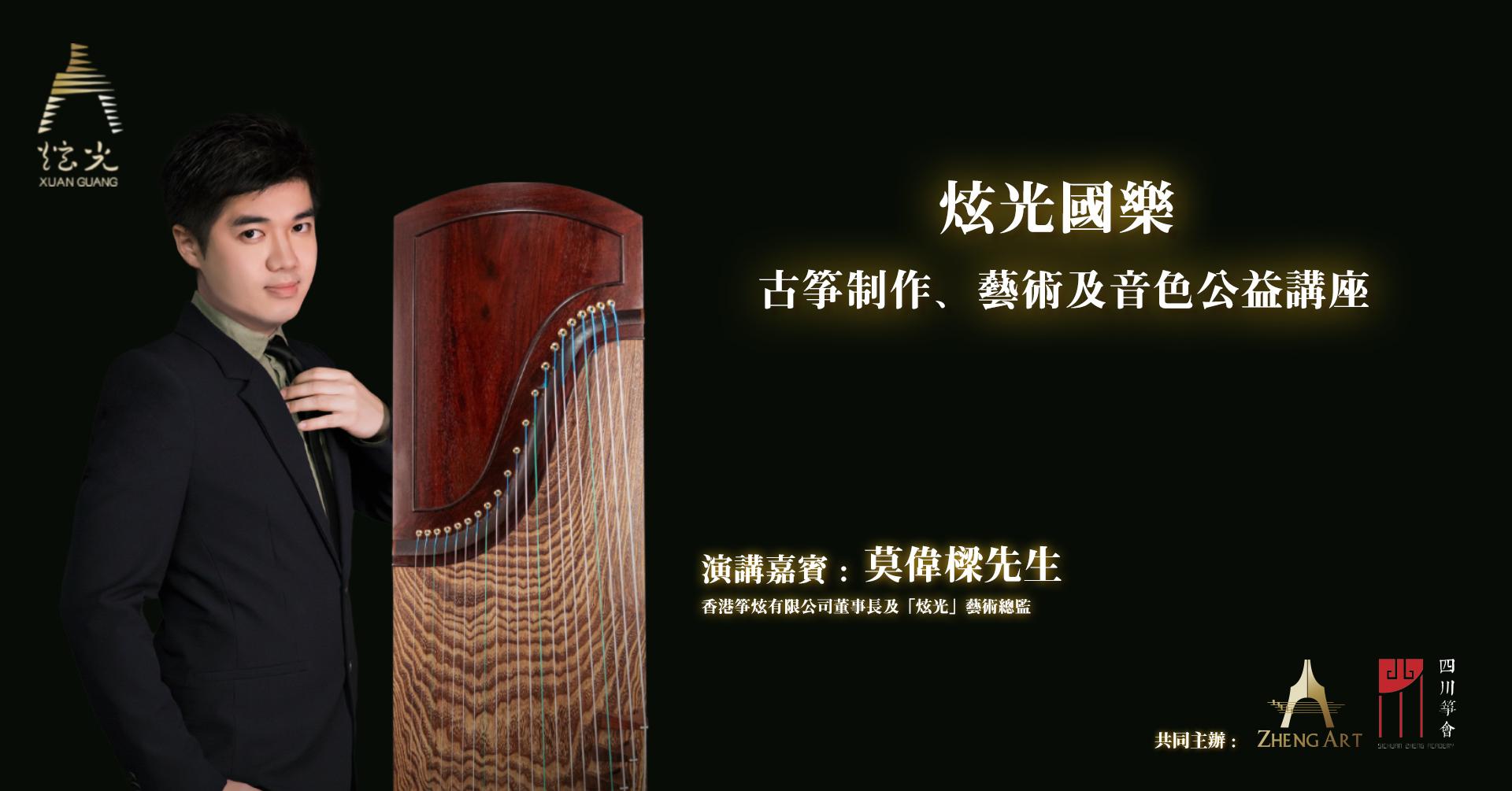 「炫光國樂」古箏製作、藝術及音色公益講座 -  四川.成都