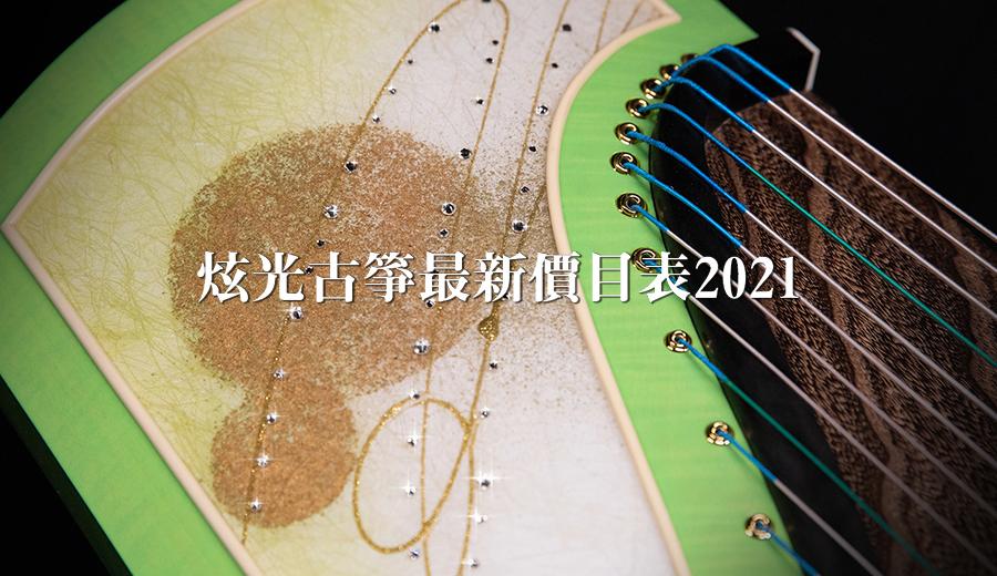 香港炫光古箏價目表2021