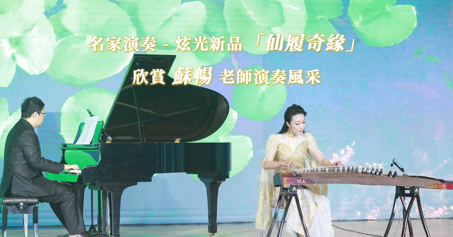 名家演奏炫光新品「仙履奇緣」欣賞蘇暢老師演奏風采 (視頻分享)