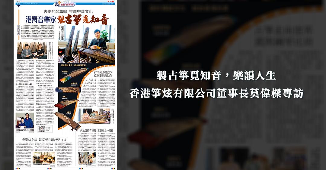 製古箏覓知音,樂韻人生 | 香港箏炫有限公司董事長莫偉樑專訪