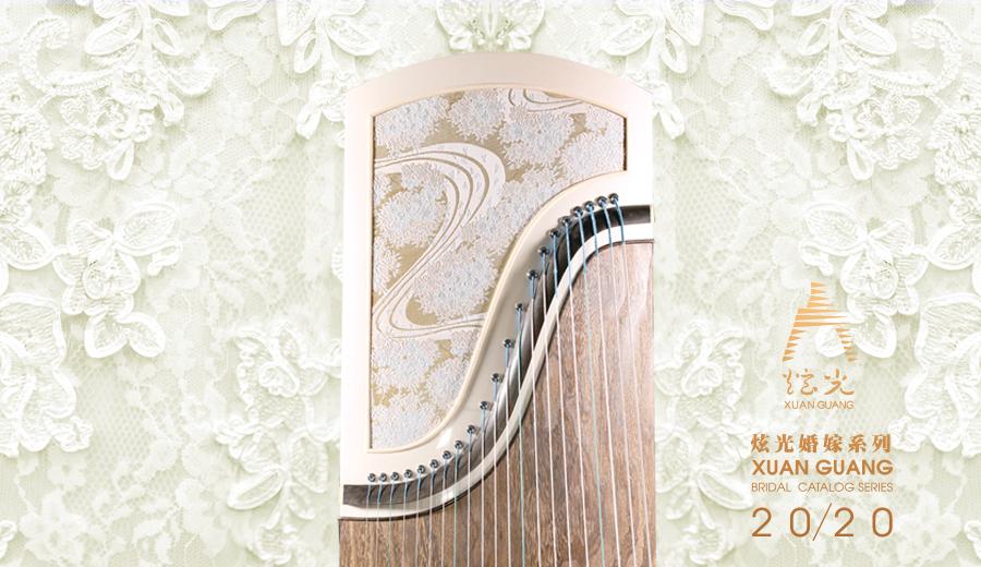炫光古箏 - 婚嫁系列 2020